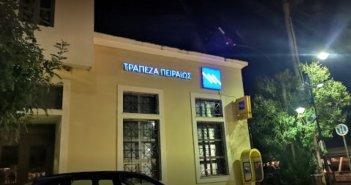 K. Καραγκούνης: Παραμένει το υποκατάστημα της Τράπεζας Πειραιώς στη Βόνιτσα