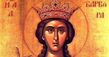 Ποια ήταν η Αγία Βαρβάρα που εορτάζει σήμερα 4 Δεκεμβρίου