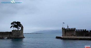 Ναύπακτος: Πανέμορφη και με συννεφιά(Video)