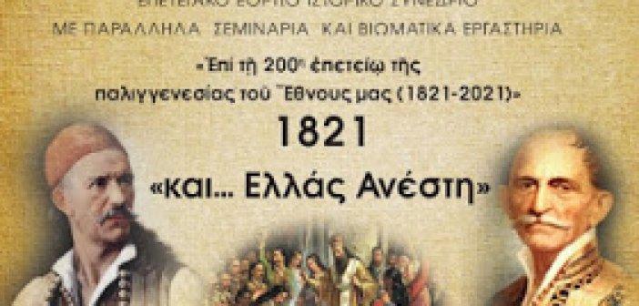 Καινούργιο :Η 1η προκήρυξη και το πρόγραμμα του 3ου Συνεδρίου τοπικής ιστορίας και πολιτισμού