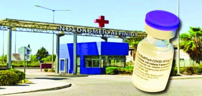 Νοσοκομείο Αγρινίου : Ξεκινούν οι «διπλοί» εμβολιασμοί