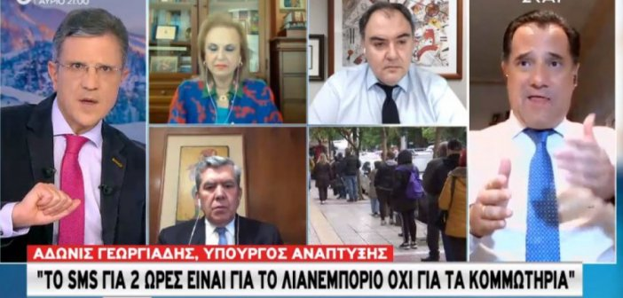 Γεωργιάδης:Το SMS των 2 ωρών δεν ισχύει για κομμωτήρια- Πότε θα επιτραπεί ψάρεμα και κυνήγι