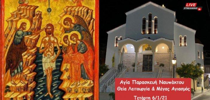 Αγία Παρασκευή Ναυπάκτου: Ζωντανά η Θεία Λειτουργία των Θεοφανείων & ο Μέγας Αγιασμός(LIVE)