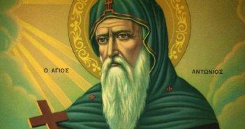 Άγιος Αντώνιος: Ο θαυμαστός βίος και τα θαύματά του!