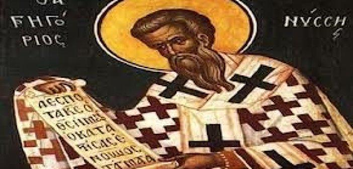 Σήμερα τιμάται ο Άγιος Γρηγόριος Νύσσης