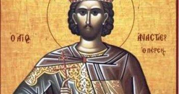 Σήμερα 22 Ιανουαρίου τιμάται ο Άγιος Αναστάσιος ο Πέρσης