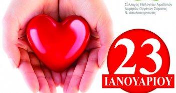 Εθελοντική αιμοδοσία το Σάββατο στο ΚΑΠΗ Αγίου Κωνσταντίνου