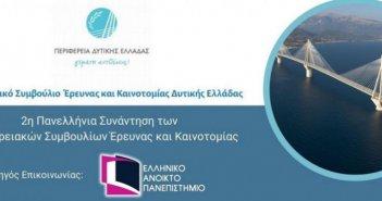 2η Πανελλήνια συνάντηση των Περιφερειακών Συμβουλίων Έρευνας και Καινοτομίας
