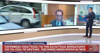 Δημητρακόπουλος για καταγγελίες Μπεκατώρου: Δυστυχώς η υπόθεση έχει παραγραφεί