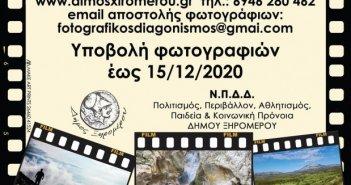 Αποτελέσματα του φωτογραφικού διαγωνισμού «Δήμος Ξηρομέρου – πηγή έμπνευσης»