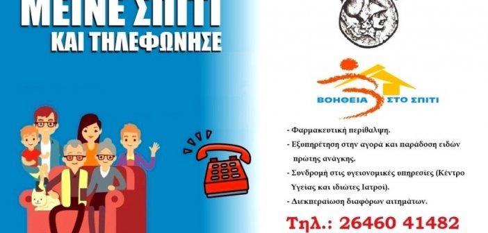 Δήμος Ξηρομέρου: Η λειτουργία του «Βοήθεια στο Σπίτι» στην έξαρση της πανδημίας
