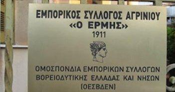Eπιστολή του Εμπορικού Συλλόγου Αγρινίου προς τον Πρωθυπουργό