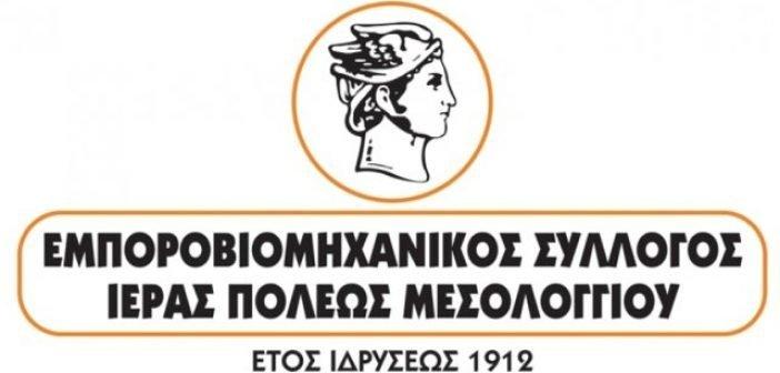 Ο Εμποροβιομηχανικός Σύλλογος Μεσολογγίου για την αναστολή εμφάνισης και πληρωμής επιταγών για τον μήνα Απρίλιο