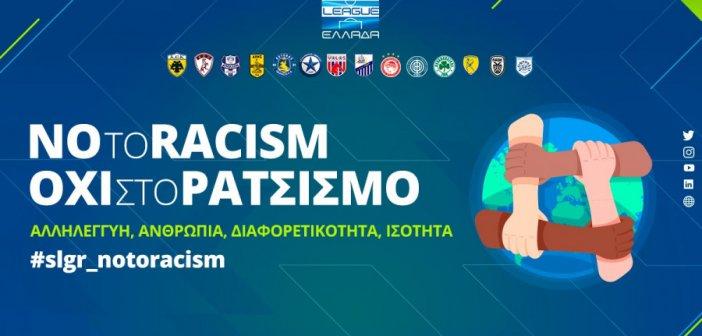Ο Παναιτωλικός στηρίζει την πρωτοβουλία της Super League και λέει ΟΧΙ στο ρατσισμό