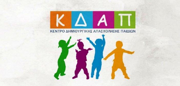 ΚΔΑΠ Παλαιομάνινας: Αναρτήθηκαν οι προσωρινοί πίνακες προσληφθέντων της ΣΟΧ2/2020