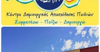 Δήμος Ξηρομέρου: Οριστικοί πίνακες προσληφθέντων για το ΚΔΑΠ Παλαιομάνινας