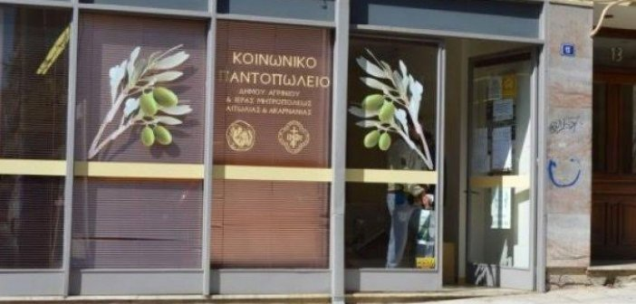 O Δήμος Αγρινίου ευχαριστεί τους προπονητές του Νομού για την προσφορά τους στο Κοινωνικό Παντοπωλείο