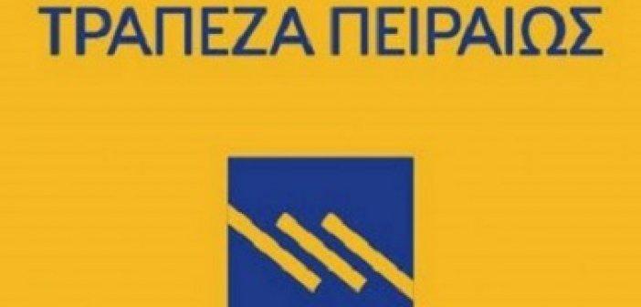 Τράπεζα Πειραιώς: Αίτημα εισαγωγής νέων μετοχών στο Χρηματιστήριο Αθηνών
