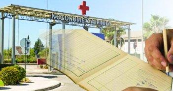 Νοσοκομείο Αγρινίου : ΕΔΕ για τις… χειρόγραφες εξετάσεις