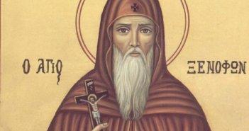 Σήμερα 26 Ιανουαρίου τιμάται ο Όσιος Ξενοφών