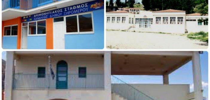 Δήμος Ξηρομέρου : Γνωστοποίηση διαγωνισμού για εργασίες βελτίωσης παιδικών σταθμών