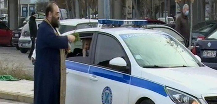 Θεσσαλονίκη: Ιερέας ραντίζει με αγιασμό τα περιπολικά της ΕΛ.ΑΣ.(Video)
