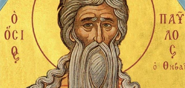 Σήμερα 15 Ιανουαρίου εορτάζει ο Όσιος Παύλος ο Θηβαίος