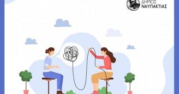 Δήμος Ναυπακτίας: Μοριοδοτούμενο Επιμορφωτικό Πρόγραμμα «Ψυχολογία για Όλους» σε συνεργασία με το Πανεπιστήμιο Αιγαίου