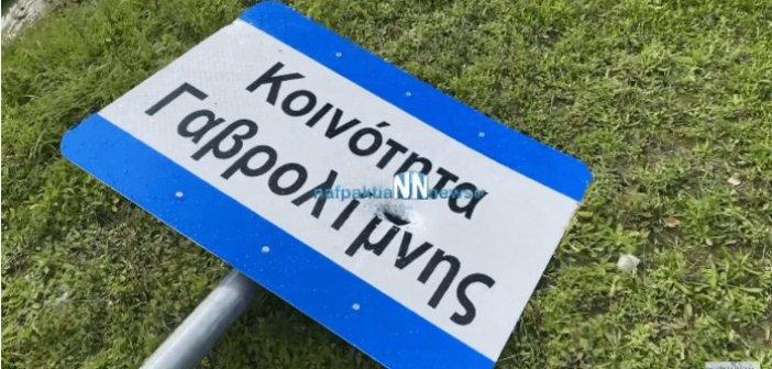 """Ναύπακτος : Ξερίζωσαν τις πινακίδες που """"δίχασαν"""" τρία χωριά (video)"""