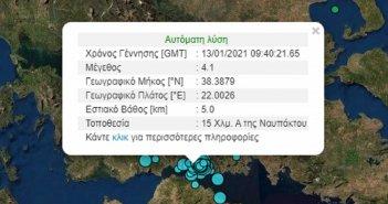 Σεισμός 4,1 Ρίχτερ στη Ναύπακτο – Η γη συνεχίζει να σείεται