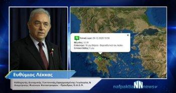 Ο Ευθύμιος Λέκκας για την σεισμική δραστηριότητα στη Ναύπακτο