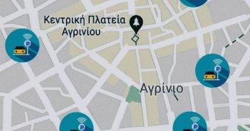 Δήμος Αγρινίου: Νέο Σύστημα Διαχείρισης Ελεγχόμενης Στάθμευσης και Πληροφόρησης
