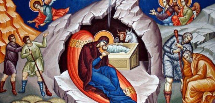 Σήμερα 07 Ιανουαρίου εορτάζονται τα Χριστούγεννα με το παλαιό ημερολόγιο