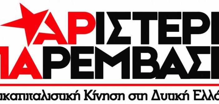 Αριστερή Παρέμβαση Δυτ. Ελλάδας : Μέτρα τώρα για την ενίσχυση της δημόσιας Υγείας απέναντι στην πανδημία