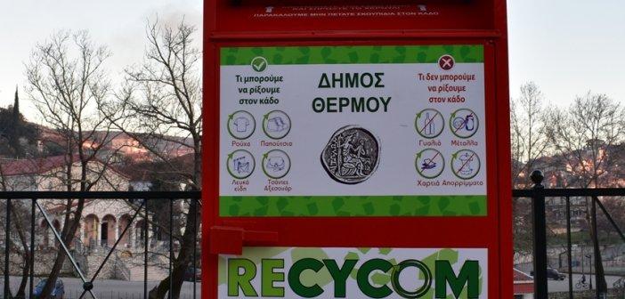 Δήμος Θέρμου: Ολοκληρωμένο πρόγραμμα πρόληψης δημιουργίας αποβλήτων, ανακύκλωσης και βιώσιμης ανάπτυξης