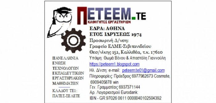 ΠΕΤΕΕΜ: Καταγγελία για τις αυθαιρεσίες της διεύθυνσης στο ΕΠΑΛ Καινούργιου