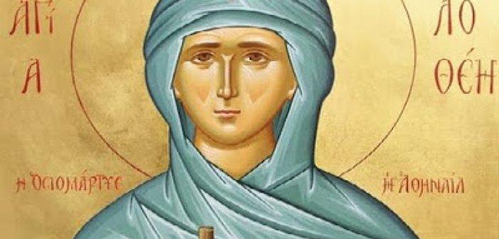 Σήμερα 19 Φεβρουαρίου εορτάζει η Αγία Φιλοθέη η κυρά των Αθηνών