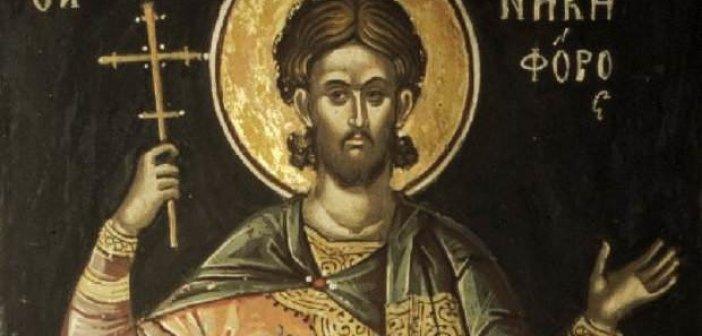 Σήμερα 09 Φεβρουαρίου εορτάζει ο Άγιος Νικηφόρος