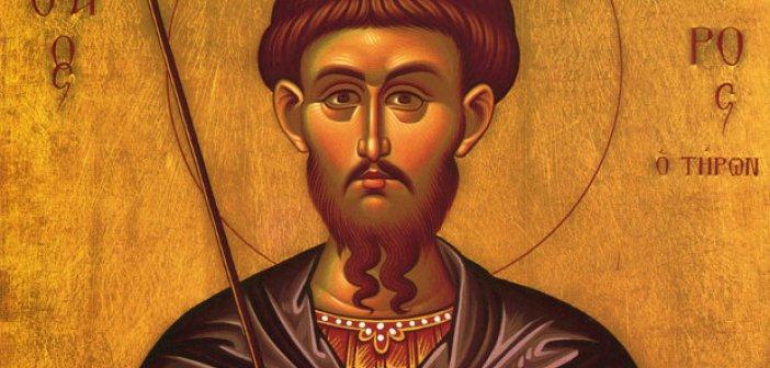 Σήμερα 17 Φεβρουαρίου εορτάζει ο Άγιος Θεόδωρος