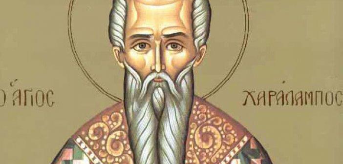 Σήμερα 10 Φεβουαρίου εορτάζει ο Άγιος Χαράλαμπος