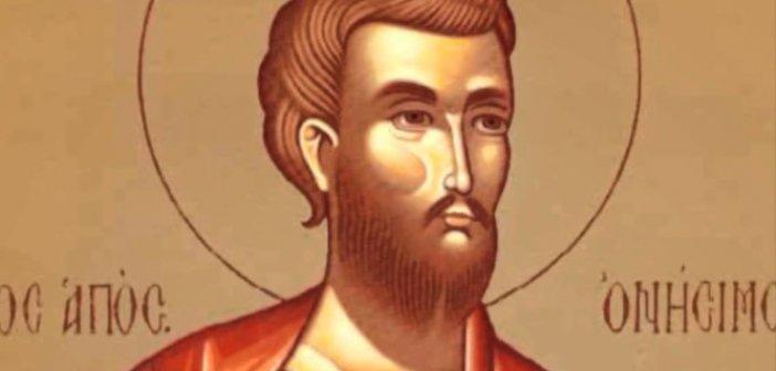 Σήμερα 15 Φεβρουαρίου εορτάζει ο Άγιος Ονήσιμος