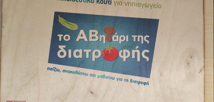 Νηπιαγωγείο Καμαρούλας: Η πρωτοποριακή μουσειοσκευή «βαλίτσα της διατροφής» για πρώτη φορά στο Αγρίνιο!