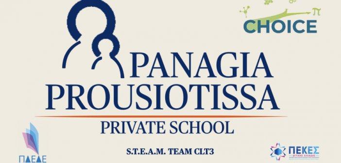 Ένα από τα τρία σχολεία στην Ελλάδα, στο Choice, τα Εκπαιδευτήρια «Παναγία  Προυσιώτισσα»
