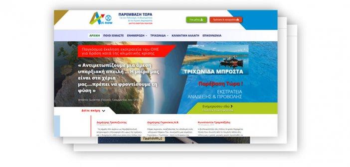 Nέο site για την παρέμβαση πολιτών Act now-ΠΑΡΕΜΒΑΣΗ ΤΩΡΑ