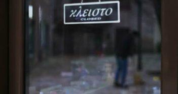 Στις 31 Μαρτίου 2021 σκοπεύουν να παραδόσουν τα «κλειδιά της εστίασης» στο Μαξίμου οι επιχειρηματίες