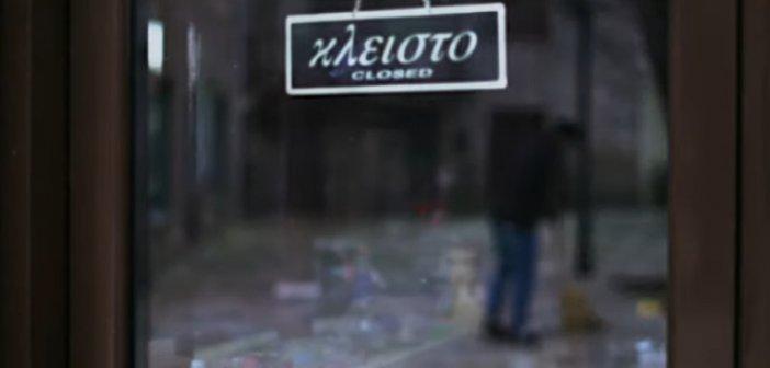 Η Ένωση Εστίασης και Αναψυχής Αγρινίου στέλνει το δικό της μήνυμα – Μας λείπουν οι άνθρωποι… (VIDEO)