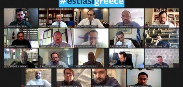 Τηλεδιάσκεψη της estiasigreece με το Οικονομικό Επιτελείο παρουσία του Υπουργού – Συμμετείχε ο Κ. Ναστούλης από το Αγρίνιο