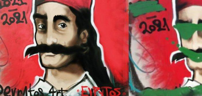Βανδάλισαν το γκράφιτι με τη μορφή του Καραϊσκάκη στο Φάληρο