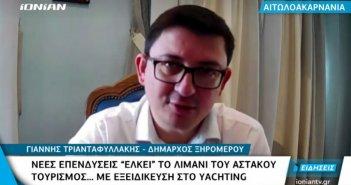Δήμαρχος Ξηρομέρου για την νέα επένδυση στο λιμάνι του Αστακού: «Αν δεν μπουν οι τελικές υπογραφές όλα είναι στον αέρα» (ΒΙΝΤΕΟ)