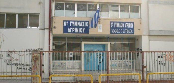 Αγρίνιο: Κλειστό για 14 ημέρες τμήμα του 6ου Γυμνασίου με εντολή του ΕΟΔΥ